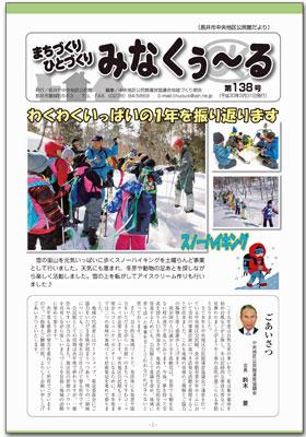 「☆長井市中央地区公民館だより みなくぅ〜る 第138号」の画像