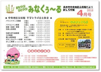 ☆長井市中央地区公民館情報〜H30.4月の事業予定:画像