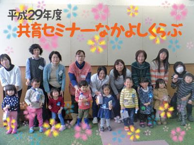 「☆共育セミナーなかよしくらぶ〜平成29年度閉講式」の画像