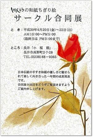 「☆和紙ちぎり絵サークル合同展を開催します」の画像