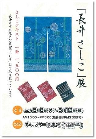 ☆「長井さしこ」展を開催します:画像