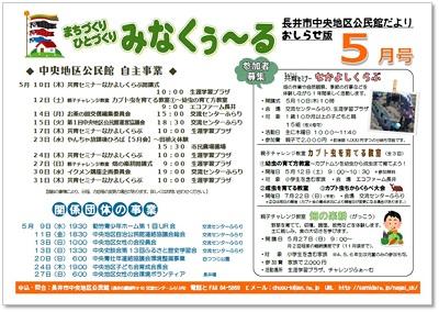 ☆長井市中央地区公民館情報〜平成30年5月の事業予定/