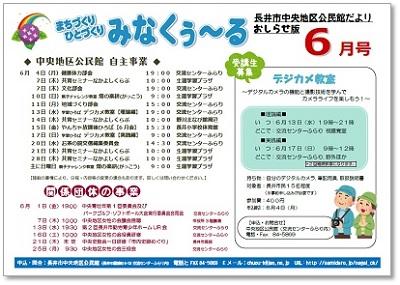 ☆長井市中央地区公民館情報〜平成30年6月の事業予定/