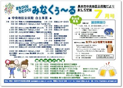 ☆長井市中央地区公民館情報〜平成30年7月の事業予定/