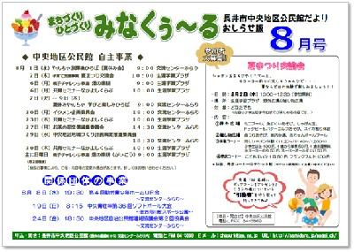 ☆長井市中央地区公民館情報〜平成30年8月の事業予定/