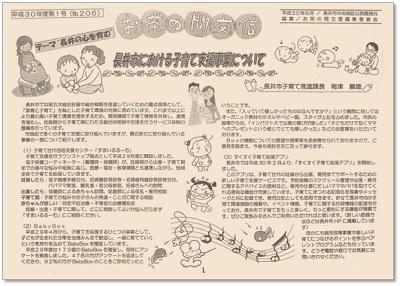 ☆お茶の間交信 平成30年度第1号(No.206)を発行しました:画像