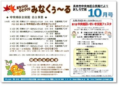 ☆長井市中央地区公民館情報〜平成30年10月の事業予定:画像