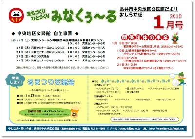 ☆長井市中央地区公民館情報〜H31.1月の事業予定:画像