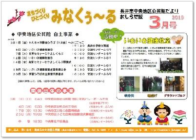 ☆長井市中央地区公民館情報〜H31.3月の事業予定/