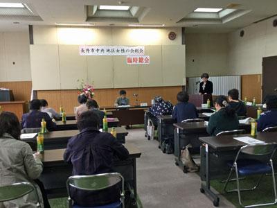 「☆長井市中央地区女性の会は解散しました〜ありがとうございました」の画像