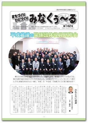 「☆長井市中央地区公民館だより みなくぅ〜る 第142号」の画像