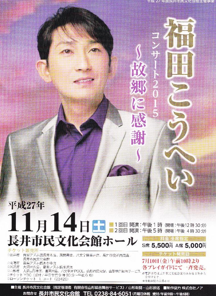 『福田こうへいコンサート 2015』~故郷に感謝~