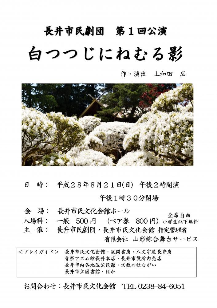 長井市民劇団第1回公演 『白つつじにねむる影』:画像