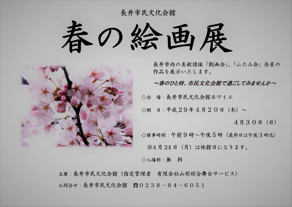 「春の絵画展」