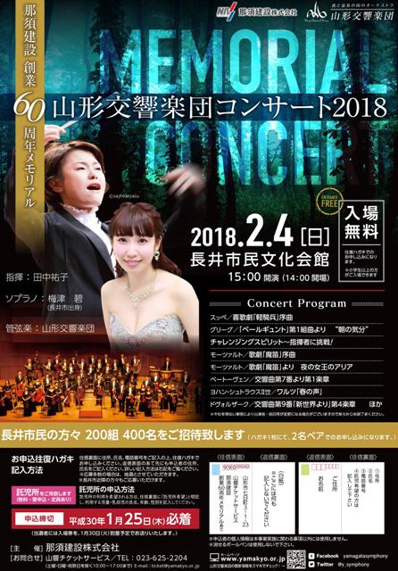 那須建設創業60周年メモリアル 山形交響楽団コンサート2018