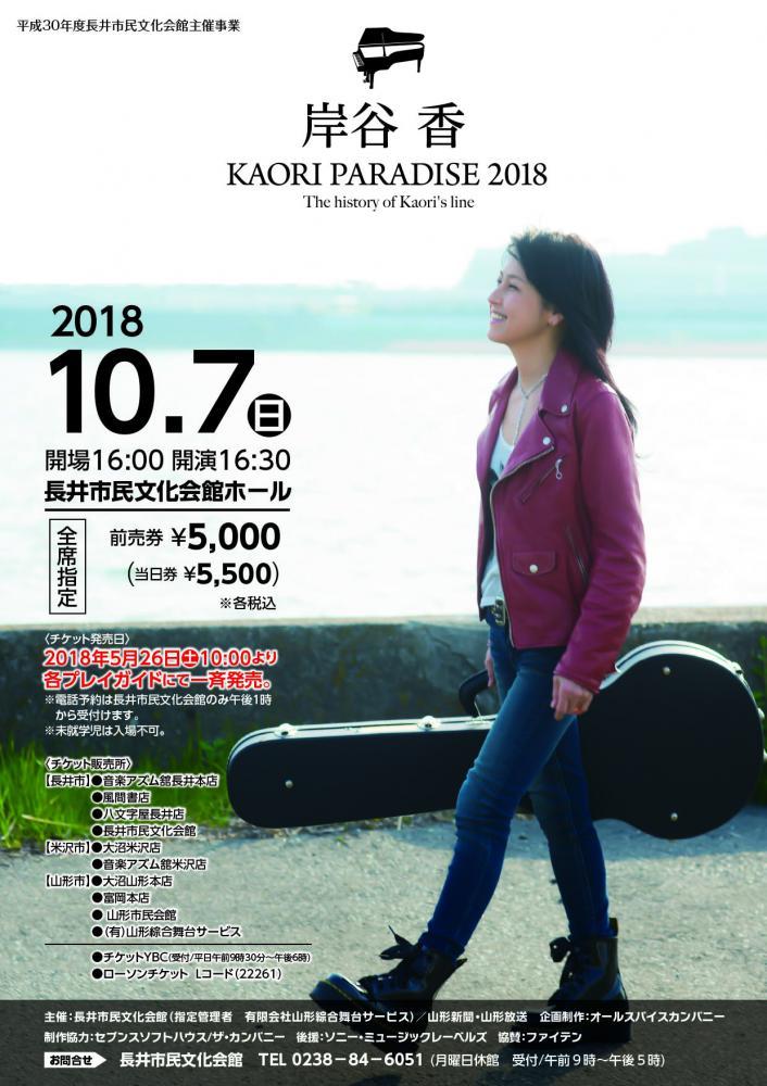 平成30年度 長井市民文化会館主催事業のお知らせ:画像