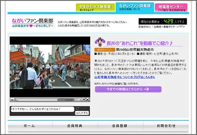 【山形県観光物産市の動画をアップしました♪】