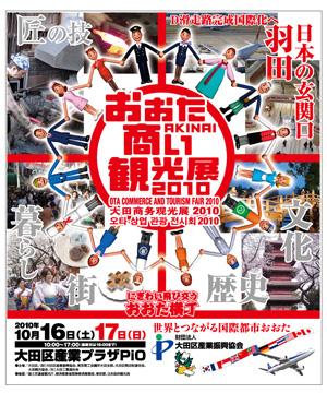 【おおた商い観光展2010に出展します!】