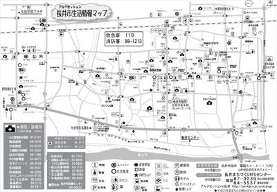 【アルクセッションの長井市生活情報マップ】