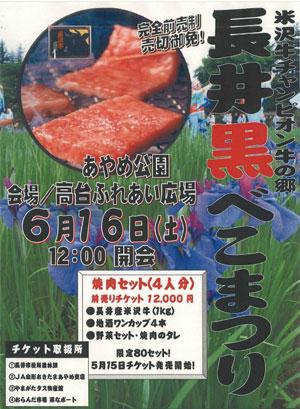 【~米沢牛チャンピオン牛の郷~ 長井黒べこまつりを開催します】