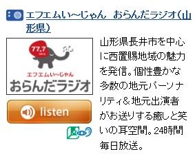 お らん だ ラジオ