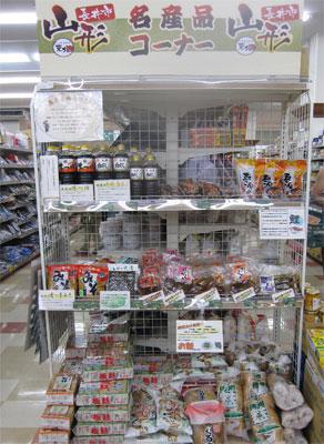 【ダイシン百貨店に山形長井コーナーが出現!】