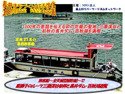 【長井ダム・百秋湖を遊覧してみませんか※変更あり】