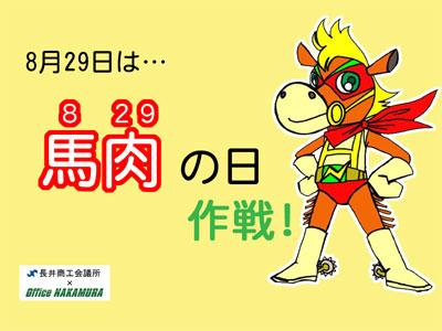 【8月29日は『馬肉の日』 !?in 長井】