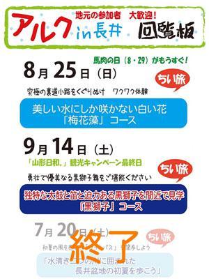 【夏の長井を歩こう!アルク in 長井】