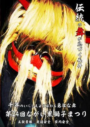 【2013年ながい黒獅子まつりDVD 完成!】