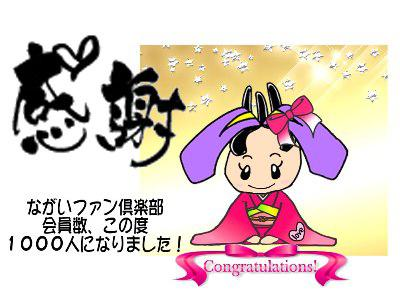 【感謝!ながいファン倶楽部会員数1000人!!】