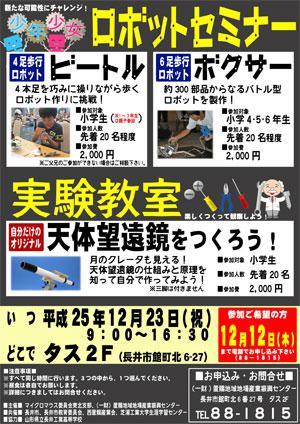 【2013ロボットセミナー&実験教室開催のお知らせ】