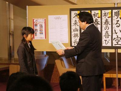 【第26回書き初め大会表彰式】