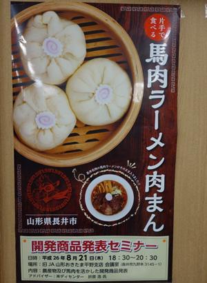 【馬肉ラーメン肉まん!?】