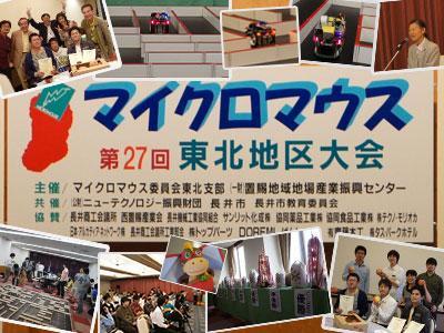 【第27回マイクロマウス東北地区大会終了!】
