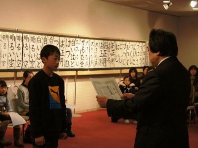 【第27回書き初め大会表彰式】
