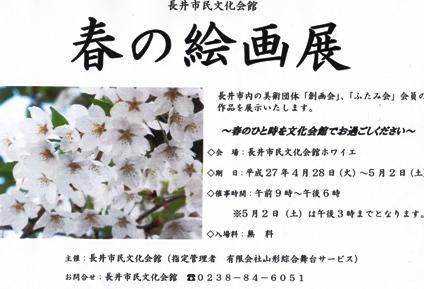 【春の絵画展のお知らせ】