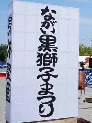 【第26回ながい黒獅子まつり~「長井の心」地域文化発表】
