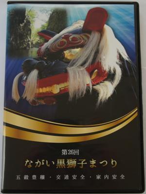 【第26回ながい黒獅子まつりDVD発売決定 ! ! 】