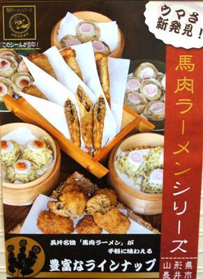 【開発商品発表セミナー・馬肉ラーメンシリーズ】