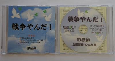 【影法師 新曲「戦争やんだ!」発売】