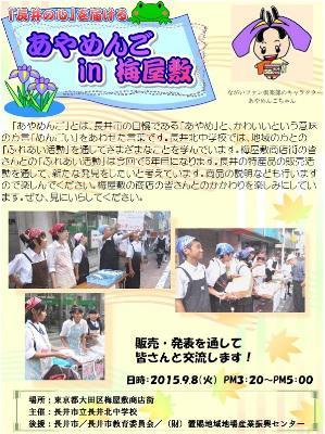 【北中・南中の2年生が東京で販売体験にチャレンジ♪】