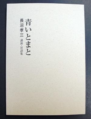 【「青いとまと」改訂新版発刊!】