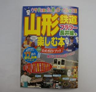 【フラワー長井線公式ガイドブック発売】