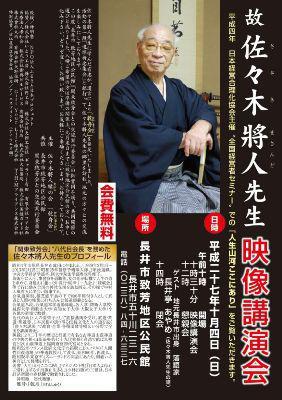 【故佐々木将人氏 10月4日映像講演会開催】