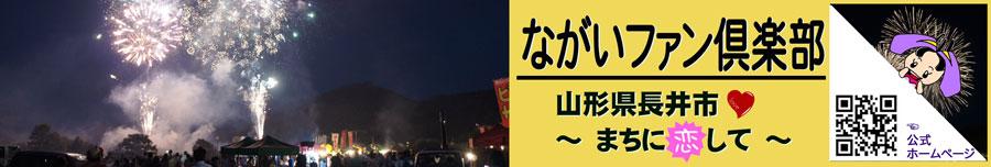 ながいファン倶楽部ブログ ver.4