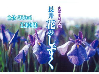 【長井の美味しい水「花のしずく」】