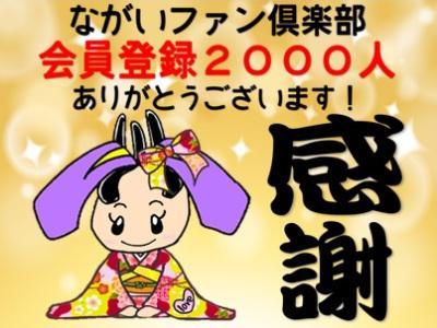 【祝!ながいファン倶楽部会員数2000人達成】