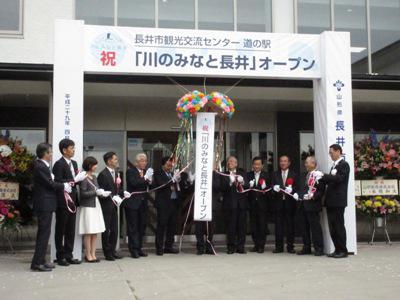 "[""all and Nagai of river"" make its grand opening] : Image"