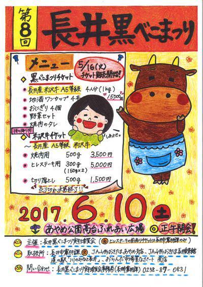 【6月10日(土) は≪長井黒べこまつり≫!】/